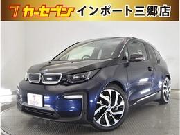 BMW i3 スイート レンジエクステンダー装備車 LEDヘッドライト プラスPK 禁煙車