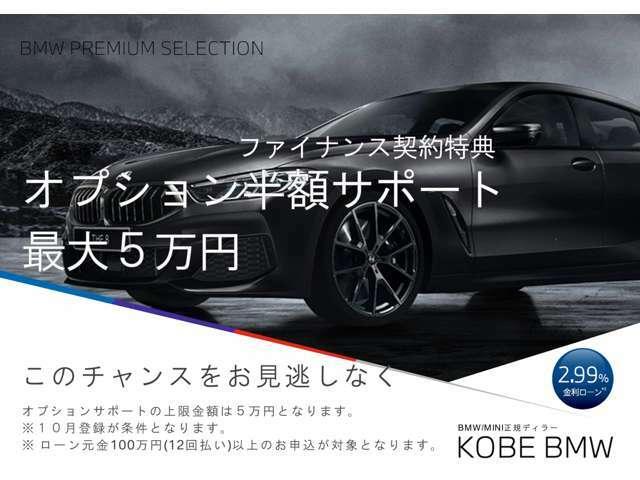 ☆期間限定☆最大5万円のオプションサポート・2.99%金利実施中