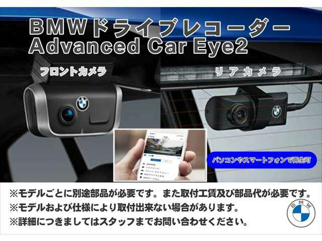 Aプラン画像:フロント・リヤカメラのAdvanced Car Eye 2は、運転中から駐車時まで、車両前後の状況を絶えず監視。人や車両とそれ以外のものはレーダーセンサーで識別監視し、更に車両の振動、衝撃はGセンサーで計測監視。