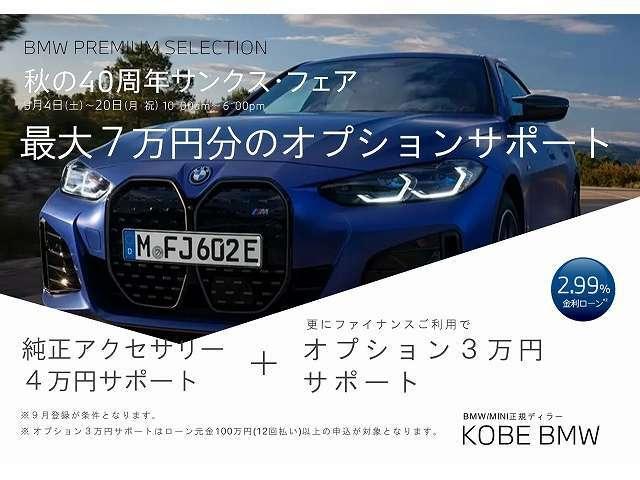☆期間限定☆最大7万円のオプションサポート・2.99%金利実施中