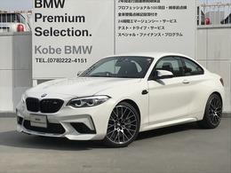 BMW M2コンペティション M DCTドライブロジック デモカー 黒革シートヒーター ハーマン