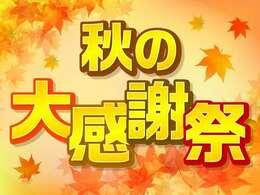 ☆在庫一掃!秋の大感謝祭開催中☆本社決済価格の車両を多数ご用意しております。ご来店、お電話、メールなど各方法でお受けいたしますので、お気軽にお問い合わせください!
