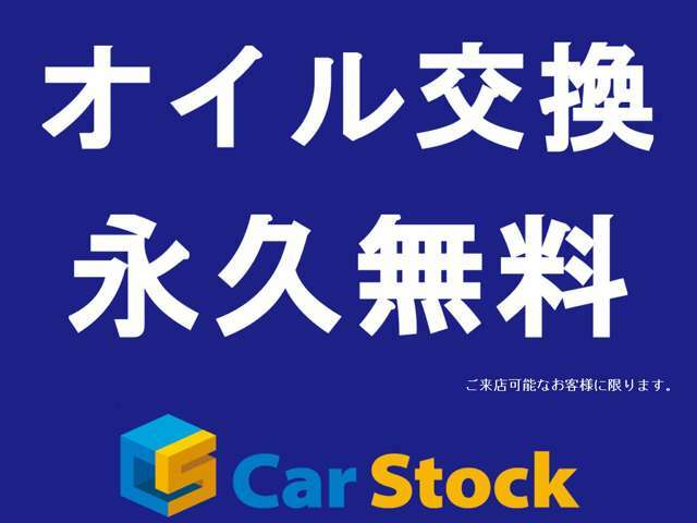 Aプラン画像:当店でご購入をしていただいたお車は「オイル交換永久無料キャンペーン」を開催中です!