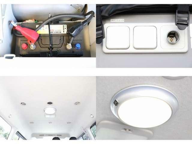 サブバッテリー 走行充電 12V電源 照明