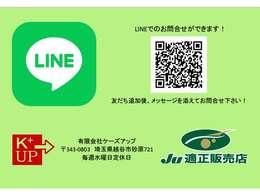 LINEでのお問い合わせができます!お問合せ車両の情報と「見積り」や「在庫確認」などのご用命を添えてお問合せ下さい。ご購入後もお店とLINEでのやり取りが可能です。オイル交換や車検のご依頼も承ります。