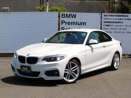 BMW 2シリーズクーペ 220i Mスポーツ クルーズコントロール 18インチAW