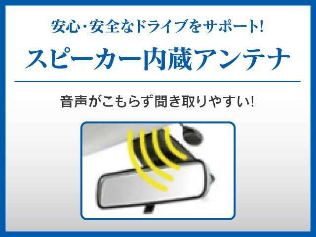 Aプラン画像:安心&安全なドライブをサポートします。スピーカー-内蔵アンテナなので、音声がこもらず聞き取りやすいです。