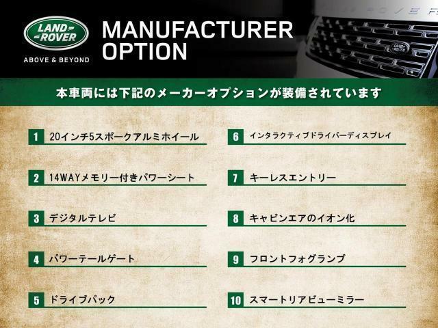 【レンジローバーイヴォーク SE】の主なメーカーオプション一覧になります。その他、標準装備も多数!装備に関する質問もぜひお気軽にお問い合わせください♪