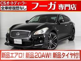 日産 フーガ 2.5 250GT 黒本革/新品インパル仕様/新品20AWタイヤ