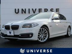 BMW 5シリーズ の中古車 528i ラグジュアリー 千葉県柏市 259.9万円