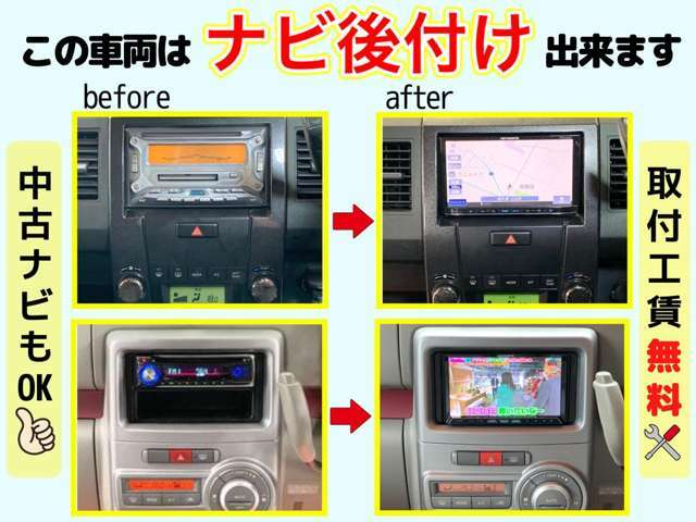 中古ナビ¥30,000~付けられます♪ナビの有り無しで車を決めるのは勿体ない!!Bluetooth音楽やCD録音、最新地図など機能は選べます♪まずはご相談下さい☆