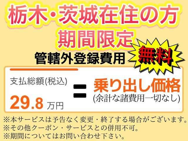 期間限定、登録費用サービス♪総額が乗り出し価格になります。シンプルに誰でも分かる表示なのでご安心下さい♪栃木・茨城県以外の場合はお問合せ下さい。