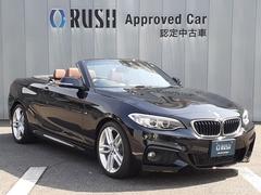 BMW 2シリーズカブリオレ の中古車 220i Mスポーツ 愛知県名古屋市天白区 309.9万円