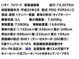 初度登録年月:平成22年2月 型式:PDG-FVR34U2 原動機の型式:6HK1(6MT・ディーゼルターボ・260馬力)運転席エアサスシート