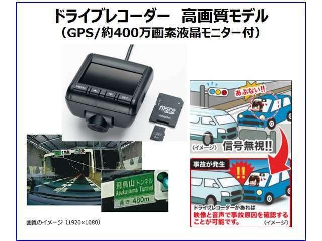 Aプラン画像:ドライブレコーダーの画像は、交通事故裁判の証拠としての利用が可能です!