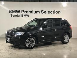 BMW X3 xドライブ20d Mスポーツパッケージ ディーゼルターボ 4WD Bluetoothオーディオ ハンズフリー