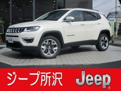 ジープ コンパス の中古車 リミテッド 4WD 埼玉県所沢市 396.0万円