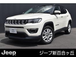 ジープ コンパス ロンジチュード 純正ナビApple CarPlay対応 新車保障継承