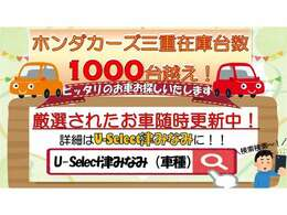 ★在庫台数1000台以上★U-Select津みなみでは展示車両を随時更新しておりますので、是非とも当社在庫車両をご確認ください。またお客様のご希望にピッタリのお車をお探し致します!!