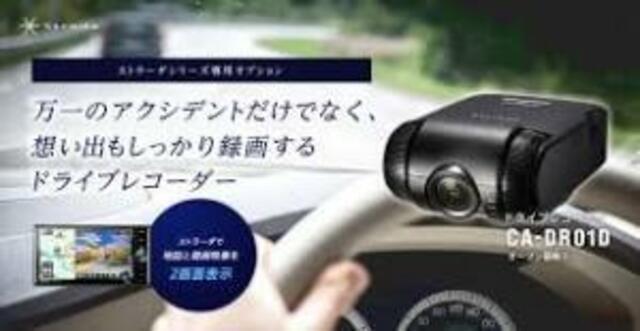 Bプラン画像:今は取り付けが当たりまえの時代!!大人気!!万が一の事故の証拠やアクシデントの記録、録画。いたずらの回避から旅の思い出まで全てを記録。ドライブレコーダー必須!