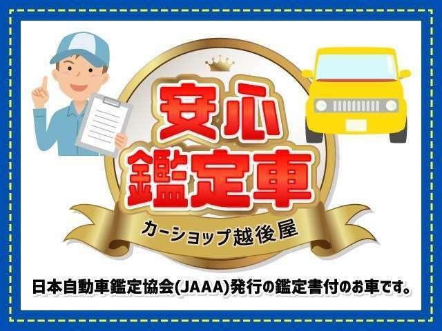第三者機関の日本自動車鑑定協会(JAAA)の鑑定師が中古車を鑑定しています。