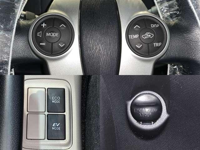 運転中のオーディオ操作はステアリングスイッチで!目線を外さないから安全性がUP♪