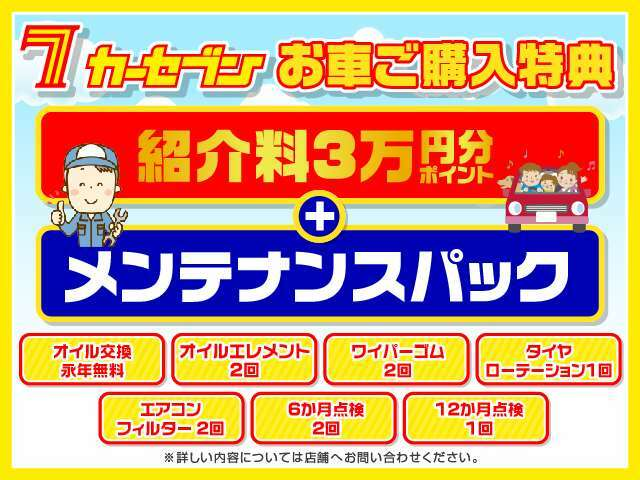 当店在庫のお車をご購入頂いた方に、紹介料3万円+メンテナンスパックをご用意しております!