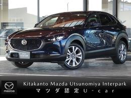 マツダ CX-30 2.0 20S プロアクティブ ツーリングセレクション 弊社使用車・360°モニ・ナビ・禁煙・ALH