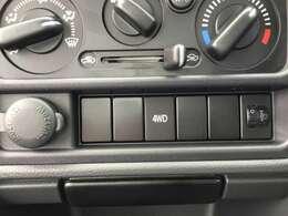 簡単操作で4WDに切替!!