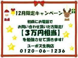 【期間限定販売】12月8日までの期間限定販売です!!お急ぎ下さい!!在庫確認はお気軽にお電話下さいませ(0120-06-1236)