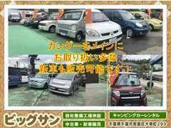 目玉のカングーに始まり、国産中古車をメインに販売させて頂いております。