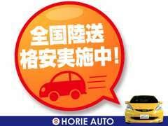 北海道から沖縄まで全国納車OK!!各地への陸送費は当社HPにて。詳しくはスタッフにお尋ねください!