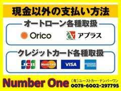 お支払方法もご用意!オートローン・クレジットカードによるお支払いもOKです♪月々の返済額にあわせたシュミレーション無料!