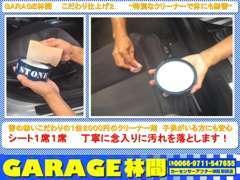 1缶2000円のクリーナー剤でシート全体の汚れを浮き出します。体に無害ですのでお子様にも安心。