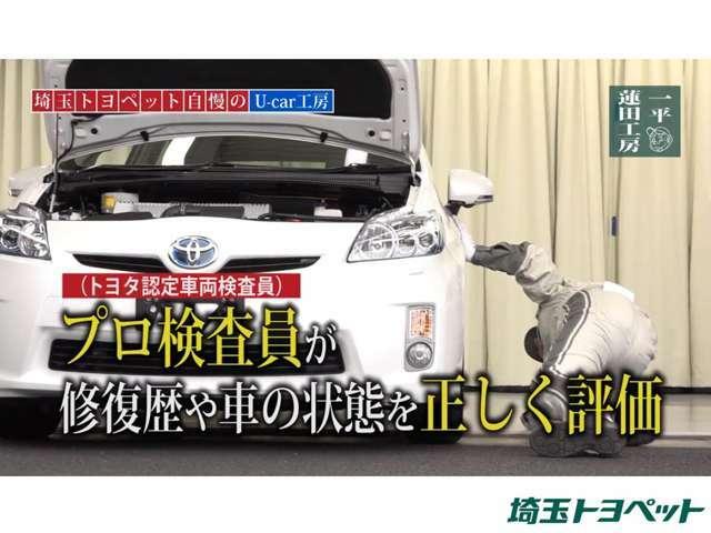 プロ検査員(トヨタ車両検査員)が修復歴や車の状態を正しく評価しています。