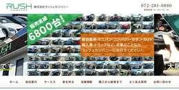■ホームページ■お得な情報も!?ぜひ『ラッシュカンパニー 堺』でご検索ください♪「車検・整備・電装・板金・塗装・保険」全てお任せください!