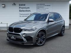 BMW X5 M の中古車 4.4 4WD 山梨県中巨摩郡昭和町 778.8万円