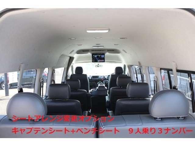 ゆったり豪華なキャプテンシート4脚+ベンチシートの9人乗り仕様への制作も可能です!お気軽にお問い合わせ下さい!