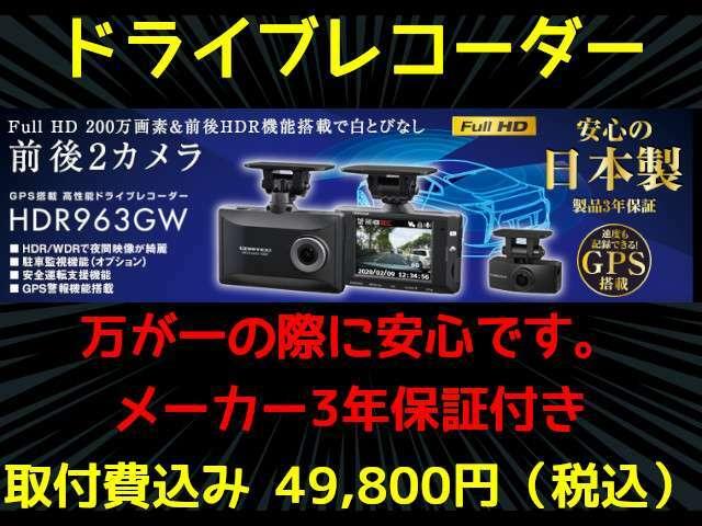 Aプラン画像:大人気の前後録画タイプのドライブレコーダーです!万が一の事故の際の翔子映像としても使える場合があります!別途オプションで駐車監視録画にも対応!