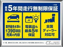 ◆最長5年間走行無制限保証◆最大390項目保証◆全国のディーラー&認証工場様にて対応可能!!24時間365日対応のロードサービス付き(有料)