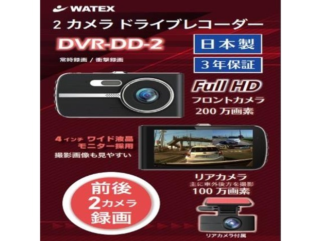 Aプラン画像:日本製2カメラタイプのドライブレコーダーです♪4インチワイドモニター常時録画/衝撃録画/モーション録画今の時代は必需品ですかね!?リアカメラもついてます♪360度カメラなどその他、お問い合わせ下さい