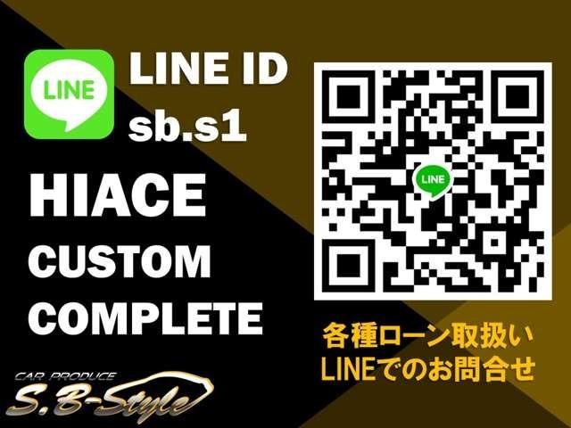 こちらから【QRコード】を読み込んで頂くか【LINE ID】で検索して頂くと、当店のLINEアカウントが出てきますので、お友達追加宜しくお願い致します! 『お問い合わせお待ちしておりまーす♪』