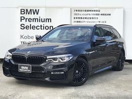 BMW 5シリーズツーリング 523d エディション MISSION IMPOSSIBLE ディーゼルターボ 特別限定車 ワンオーナー アクティブLED