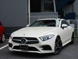 メルセデス・ベンツ CLSクラス CLS450 4マチック スポーツ エクスクルーシブ パッケージ 4WD 認定 2年 サンルーフ・純正ドラレコ
