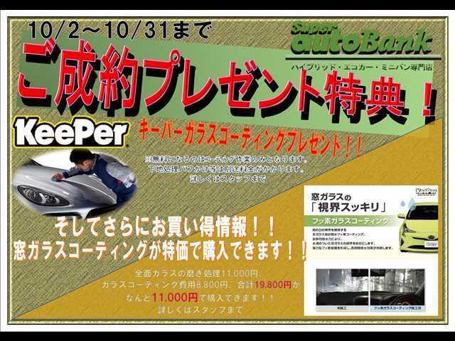 ☆スーパーオートバンク青森店、フェア開催中です!!☆ 車両購入でキーパーコーティングプレゼント!!またとないチャンスとなっておりますので、是非この機会に購入ください!!
