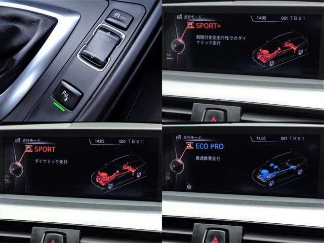 ドライビングパフォーマンスコントロ^ルによ「ECO PRO」「COMFORT」「SPORT」「SPORT+」の4種類から走行モードを選択できます☆