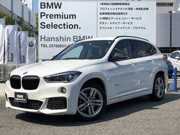 BMW X1 sドライブ 18i Mスポーツ 1オーナーACCヘッドUPディスプレイ