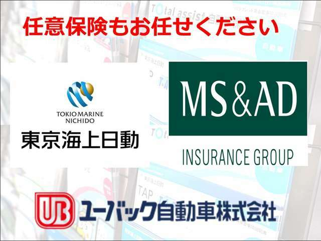 【保険もお任せ下さい】 当社は、東京海上日動・三井住友海上・あいおいニッセイ同和の代理店として、お客様に合った保険プランをご提案致します!