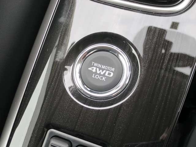 ドライブモード切り替えスイッチ