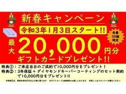 【新春キャンペーン】ご成約で最大2万円分ギフトカードプレゼント!1/3スタート(先着30組) 1.ご来店当日のご成約で1万円分(本体価格60万円以上) 2.キーパーコーティング+3年保証のセット契約で1万円分